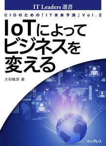 CIOのための「IT未来予測」Vol.2 IoTによってビジネスを変える