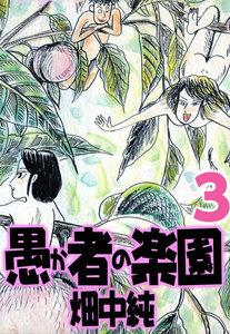 愚か者の楽園 3巻