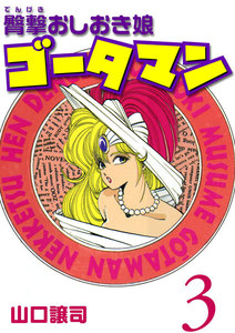 臀撃おしおき娘 ゴータマン 3巻