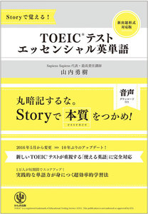 Storyで覚える! TOEICテスト エッセンシャル英単語