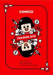 「comico FAN BOOK」シリーズ