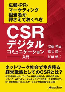 CSRデジタルコミュニケーション入門