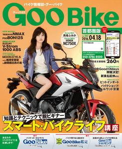 GooBike 2016年4月号 スペシャル版