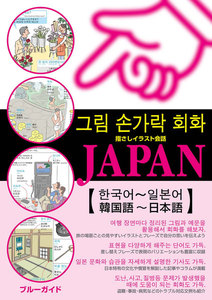 指さしイラスト会話JAPAN【韓国語~日本語】
