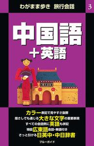 わがまま歩き旅行会話3 中国語+英語