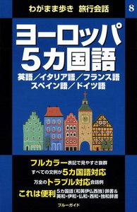 わがまま歩き旅行会話8 ヨーロッパ5カ国語