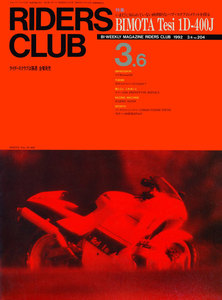 RIDERS CLUB 1992年3月6日号 No.204