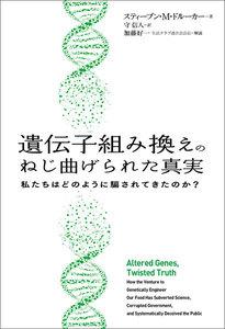 遺伝子組み換えのねじ曲げられた真実 私たちはどのように騙されてきたのか?