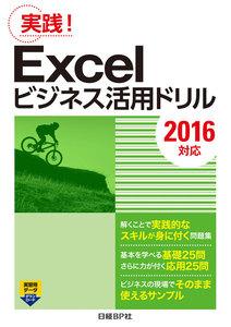Excelビジネス活用ドリル[2016対応]