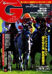 週刊Gallop(ギャロップ) 10月9日号