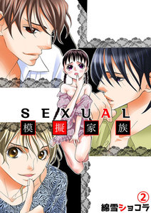 SEXUAL模擬家族 2巻