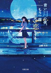 青い月の夜、もう一度彼女に恋をする