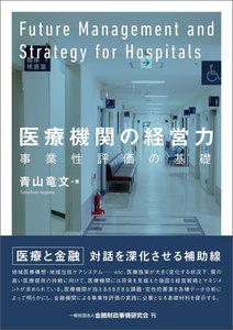 医療機関の経営力―事業性評価の基礎