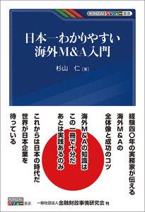 日本一わかりやすい海外M&A入門
