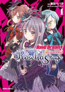 バンドリ!ガールズバンドパーティ! Roselia Stage (1) 電子書籍版