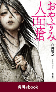 おやすみ人面瘡 (角川ebook)