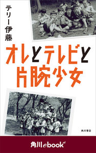 オレとテレビと片腕少女 (角川ebook nf)