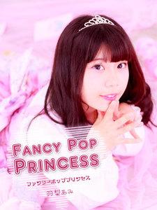 Fancy Pop Princess -ファンシーポッププリンセス- 羽梨あみ