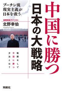 中国に勝つ 日本の大戦略 プーチン流現実主義が日本を救う 電子書籍版