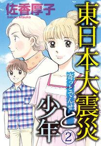 東日本大震災と少年 (2) 寄っとでんせ 電子書籍版