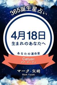 365誕生星占い~4月18日生まれのあなたへ~
