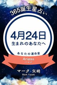 365誕生星占い~4月24日生まれのあなたへ~