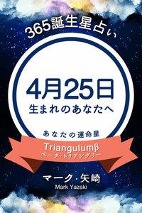 365誕生星占い~4月25日生まれのあなたへ~