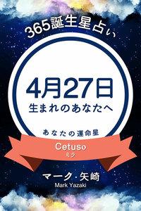 365誕生星占い~4月27日生まれのあなたへ~
