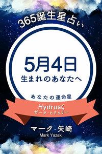 365誕生星占い~5月4日生まれのあなたへ~