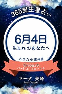 365誕生星占い~6月4日生まれのあなたへ~