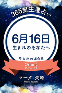 365誕生星占い~6月16日生まれのあなたへ~