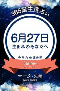 365誕生星占い~6月27日生まれのあなたへ~