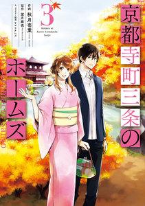 京都寺町三条のホームズ(コミック版) 3巻
