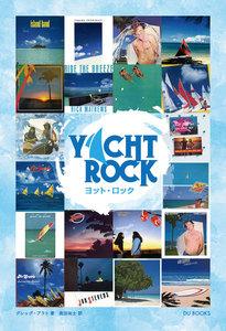 ヨット・ロック AOR、西海岸サウンド黄金時代を支えたミュージシャンたち 電子書籍版
