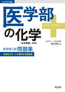 医学部の化学[化学基礎・化学] 電子書籍版