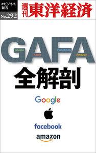 GAFA 全解剖―週刊東洋経済eビジネス新書No.292
