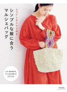 エコアンダリヤで作る シンプルな服に合う マルシェバッグ 電子書籍版