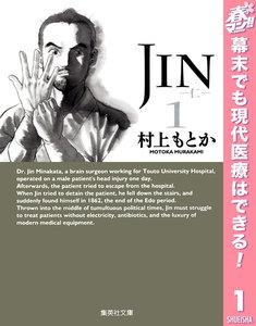 JIN―仁―【期間限定無料】 1巻
