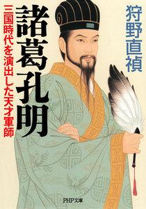 諸葛孔明 三国時代を演出した天才軍師 電子書籍版