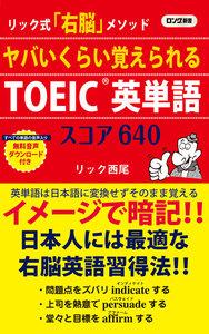 ヤバいくらい覚えられる TOEIC英単語 スコア640(KKロングセラーズ)