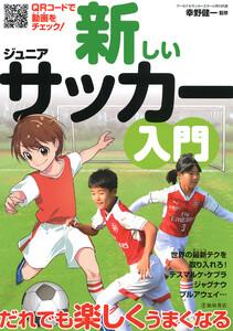 新しいジュニアサッカー入門(池田書店) 電子書籍版