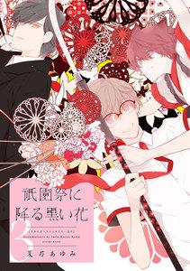 祇園祭に降る黒い花 3巻