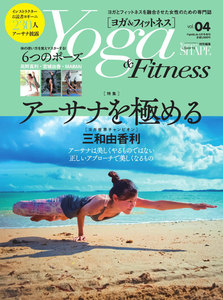 Fight&Life(ファイト&ライフ) 2019年6月号増刊 Yoga&Fitness Vol.04
