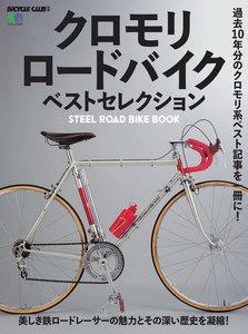 エイ出版社の実用ムック クロモリロードバイク ベストセレクション