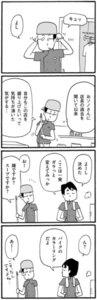 いつものめんめん第39話 すっかり夏(前編)
