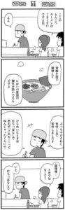 いつものめんめん第40話 すっかり夏(後編)