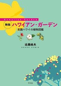 新版 ハワイアン・ガーデン 楽園ハワイの植物図鑑 電子書籍版