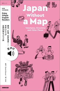 【音声DL付】NHK Enjoy Simple English Readers Japan Without a Map Yokohama, Hiroshima and Other Places