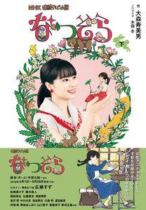 NHK連続テレビ小説『なつぞら』下を購入する。