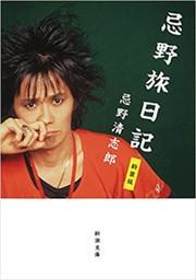 忌野旅日記 新装版(新潮文庫)